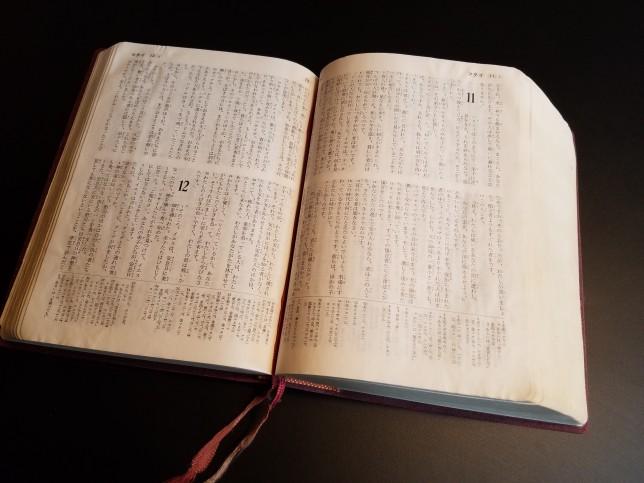 japanese_bible